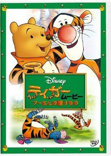 Disney   The Tigger Movie [Japan DVD] VWDS 5814 Movies & TV