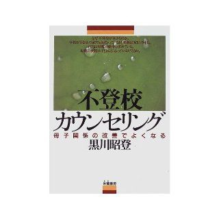Truancy Counseling   As Well Improve the Relationship Between Mother and Child [Japanese Edition]: Kurokawa Akira, Kurokawa Akito: 9784886024022: Books