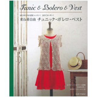 Layering tunic free bolero   Best Crocheting lessons three days the first time easy (Asahi Original 271) (2010) ISBN 4021904506 [Japanese Import] unknown 9784021904509 Books