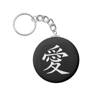 Chinese Love Symbol Key Chains