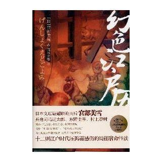 The Delusional Edo Calendar (Chinese Edition): Miyabe Miyuki: 9787547012499: Books