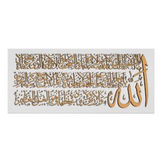 Ayat Al Kursi Calligraphy Thuluth Print