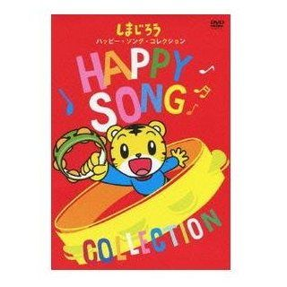 Kids   Shimajiro Hesoka Happy Song Collection [Japan DVD] MHBW 329 Movies & TV