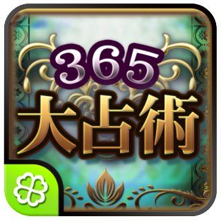 365 Birthday fortune telling: Appstore for Android