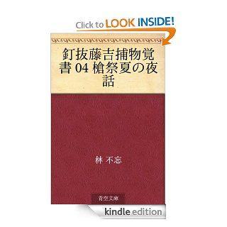 Kuginuki Tokichi torimono oboegaki 04 yarimatsuri natsu no yawa (Japanese Edition) eBook: Fubo Hayashi: Kindle Store
