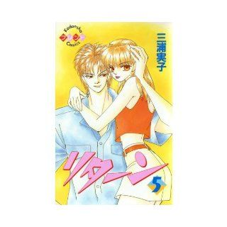 Return (5) (Kodansha Comics friends (495 volumes)) (1996) ISBN: 4061764950 [Japanese Import]: Miura biological child: 9784061764958: Books
