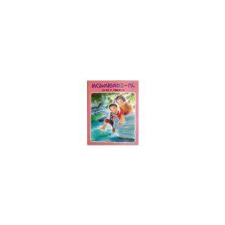 (Creation of new Gakken) Romy's Megumino village (1993) ISBN: 4051043266 [Japanese Import]: 9784051043261: Books