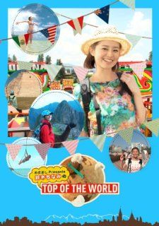 Chinami Suzuki   Mezamashi Presents Suzuki Chinami No Top Of The World (3DVDS) [Japan DVD] PCBC 52214 Movies & TV