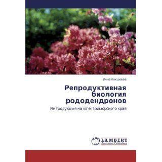 Reproduktivnaya biologiya rododendronov: Introduktsiya na yuge Primorskogo kraya (Russian Edition): Inna Koksheeva: 9783845426716: Books