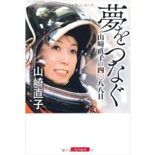 Four thousand and eighty eight day Naoko Yamazaki connecting the dream (2010) ISBN: 4048850679 [Japanese Import]: Naoko Yamazaki: 9784048850674: Books