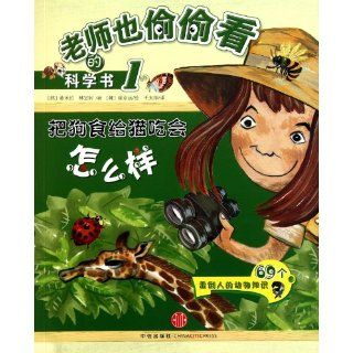 What Will Happen If We Feed the Cat with Dog Food? (Chinese Edition) Huang Mila, Lin Xuanke 9787508620817 Books