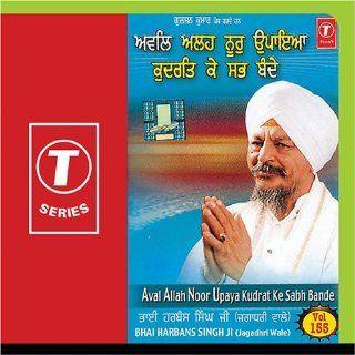 Aval Allah Noor Upaya Kudrat Ke Sabh Bande Vol.155: Music