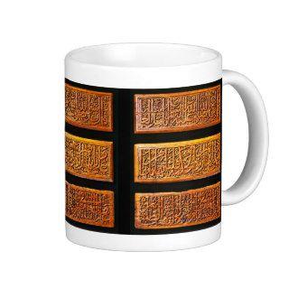 Islam Islamic Arabic Calligraphy Koran Quran Sura Coffee Mugs