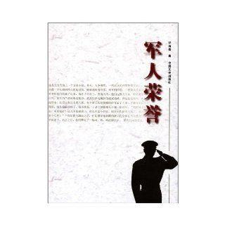 Military Honor (Chinese Edition): zheng hai nan: 9787503433016: Books