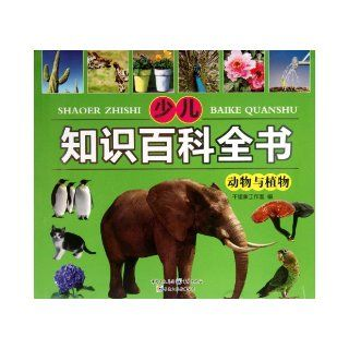 Animals and Plants   Childrens Book of Facts (Chinese Edition) Ben She 9787229051921 Books