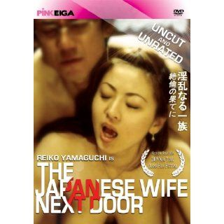 The Japanese Wife Next Door: Reiko Yamaguchi, Akane Yazaki, Kaoru Akitsu, Naohiro Hirakawa, Kikujiro honda, Koji Makimura, Yutaka Ikejima: Movies & TV