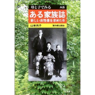 (I look at mother and child) mother obtained a new female image   a family magazine (2004) ISBN: 4876481946 [Japanese Import]: Naoko Yamamoto: 9784876481941: Books