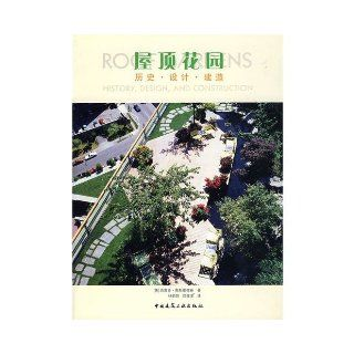 history of design and construction: roof garden: MEI )XI AO DUO ?AO SI MAN DE SEN LIN YUN RAN ?ZHENG XIAO JIN YI: 9787112078738: Books