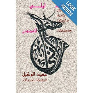 What Laila Said to Almajnoun: A Collection of Poems (Arabic Edition): Saeed Alwakeel: 9781453713549: Books