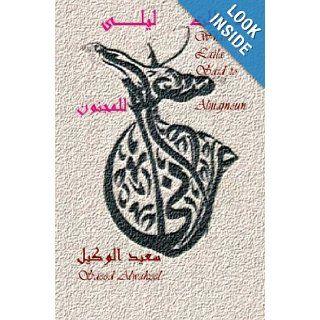 What Laila Said to Almajnoun: A Collection of Poems (Arabic Edition): Saeed Alwakeel: 9781453713549: Books