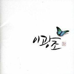 GWANG JO I   PLEASE DONTRESS FLOWERS   14508565